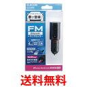 ELECOM LAT-FMBT01BK エレコム FMトランスミッター Bluetooth4.2 USBポート×1個 2.4A出力 スマホ タブレット対応 お…