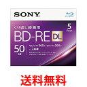 《送料無料》SONY 5BNE2VJPS2 ソニー 日本製 ビデオ用ブルーレイディスク BD-RE2層 2倍速 5枚パック 繰り返し録画 プリンタブル 【SK06764】
