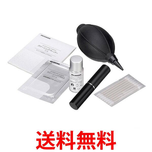 HAKUBA KMC-68 ハクバ メンテナンス用品 カメラクリーニング 6点セット KMC68 送料無料 【SK06769】