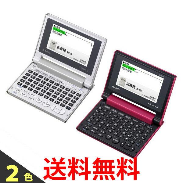 CASIO XD-C500 カシオ XDC500 電子辞書 エクスワード エクスワード XD-C500GD XD-C500RD 日本語 コンパクトモデル シャンパンゴールド レッド 送料無料 【SK06785-Q】