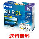 maxell BRV50WPE.10S 日立 マクセル 録画用 BD-R 標準260分 2層 50GB 4倍速 対応 ワイドプリンタブルホワイト ホワイト ひろびろ美白レーベル 10枚パック 送料無料