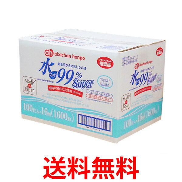 おしりふき 水99 赤ちゃん本舗 Super 新生児からのおしりふき 100枚×16個パック 1ケース 送料無料 【SL01768】