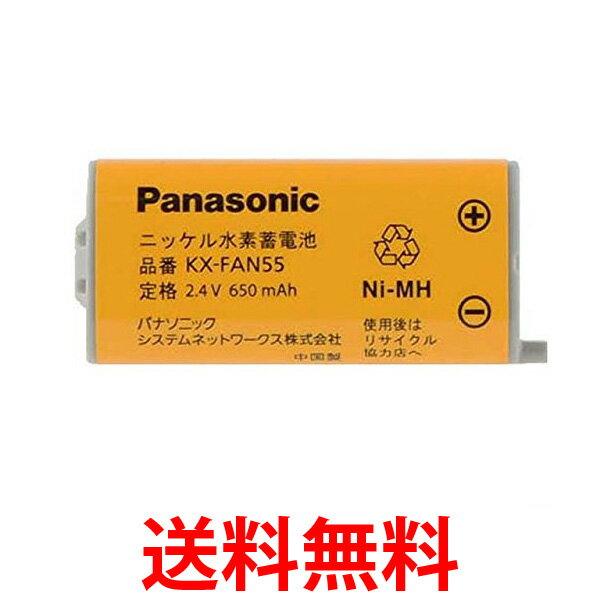 Panasonic KX-FAN55 パナソニック KXFAN55 コードレス子機用電池パック 子機バッテリー 純正 送料無料 【SJ00342】