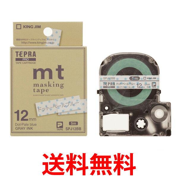 KINGJIM SPJ12BB キングジム テプラPRO マスキングテープ「mt」ラベル ドット ペールブルー/グレー文字 12mm テープカートリッジ TEPRA 送料無料 【SK00384】