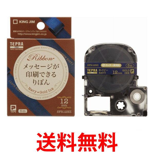 KINGJIM SFR12NZ キングジム テープカートリッジ テプラPRO カラーラベル りぼん ネイビー/金文字 12mm TEPRA 送料無料 【SK00409】