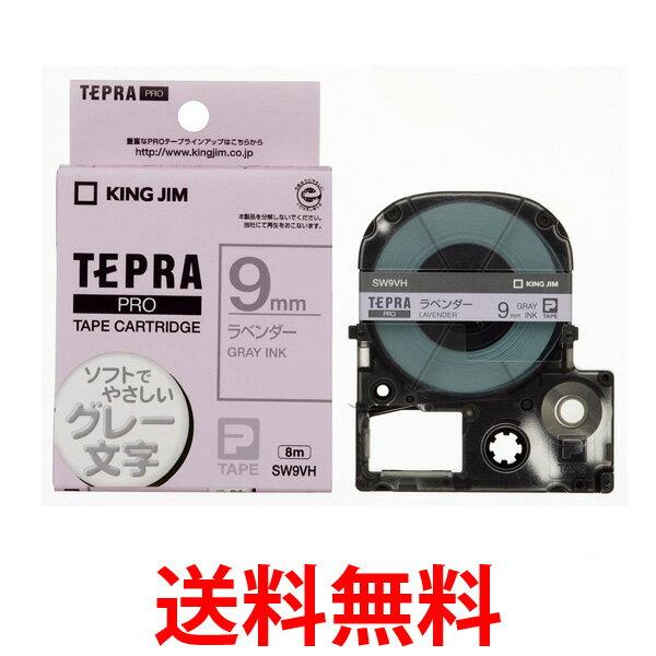 KINGJIM SW9VH キングジム テープカートリッジ テプラPRO カラーラベル ソフト ラベンダー/グレー文字 9mm TEPRA 送料無料 【SK01018】