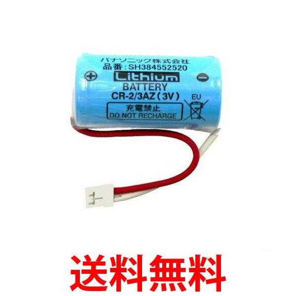 Panasonic SH384552520 パナソニック CR-2/3AZ 専用リチウム電池 住宅火災警報器 交換用電池 送料無料 【SJ01261】