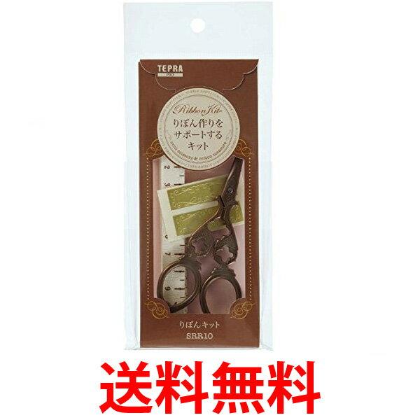 KINGJIM SRR10 キングジム テープカートリッジ テプラPRO りぼんキット TEPRA 送料無料 【SJ01304】