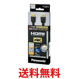 Panasonic RP-CHK10-K パナソニック ハイスピードHDMIケーブル 4Kハイグレード 1.0m ブラック RPCHK10K 送料無料 【SK01539】