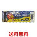 東芝 アルカリ乾電池 単3形 1パック 20本入 LR6L 20MP お買い得 セット 単三 電池 TOSHIBA 送料無料 【SK02167】