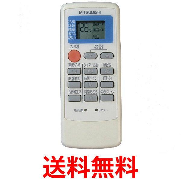 MITSUBISHI MP051 三菱 M21 N4H 426 エアコンリモコン M21N4H426 送料無料 【SJ02395】