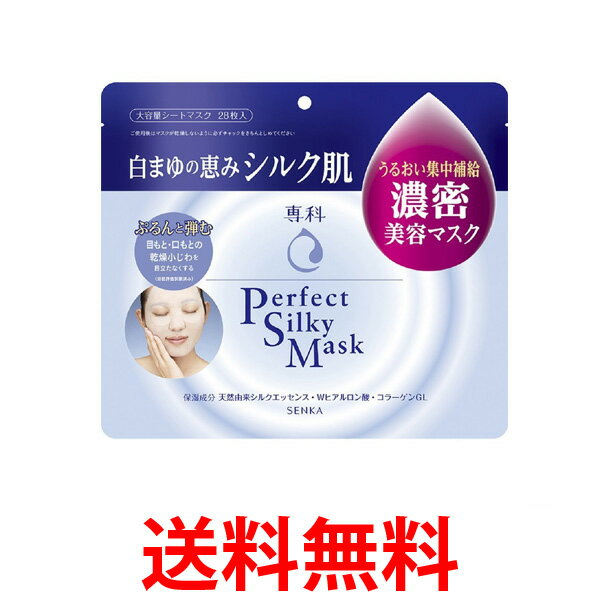 資生堂 専科 パーフェクトシルキーマスク 28枚 パック 美容マスク シートマスク 美容 シルク肌 大容量 うるおい SHISEIDO 送料無料 【SK06120】