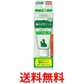 LION ペットキッス (PETKISS) 歯みがきジェル リーフの香り 歯磨き粉 犬 猫 歯磨き 歯ブラシ ライオン 送料無料 【SK06221】