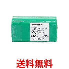 Panasonic AMV10V-8K パナソニック AMV10V8K 充電式掃除機用電池 交換用電池 掃除機バッテリー ニカド電池 送料無料 【SK06419】