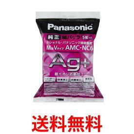 Panasonic AMC-NC6 パナソニック AMCNC6 交換用紙パック 防臭・抗菌加工 M型Vタイプ 5枚入り 掃除機用 紙パック 送料無料 【SK07494】