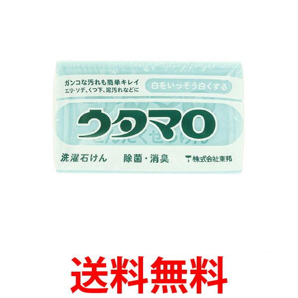 ウタマロ ウタマロ石鹸 洗濯用石けん 133g 東邦 送料無料 【SK07781】