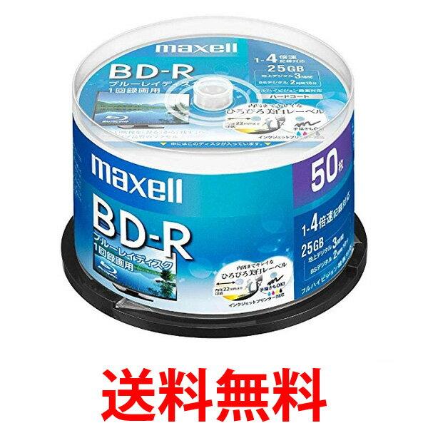 maxell BRV25WPE.50SP 録画用 BD-R 標準130分 4倍速 ワイドプリンタブルホワイト 50枚スピンドルケース マクセル BRV25WPE50SP 送料無料 【SK00206】