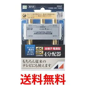 日本アンテナ EDG4P 屋内用4分配器 シールド型 4K8K対応 全端子電流通過型 送料無料 【SK00475】