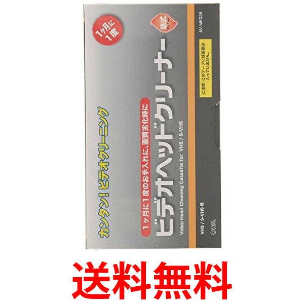 OHM VHSビデオヘッドクリーナー AV-M6026 オーム電機 VHS ビデオ クリーナー AVM6026 送料無料 【SK00526】