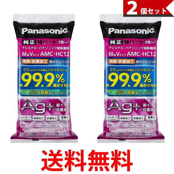 Panasonic AMC-HC12 交換用 逃がさんパック 消臭・抗菌加工 M型Vタイプ 3枚入り×2個セット パナソニック 掃除機用 紙パック AMCHC12 送料無料 【SK01821】