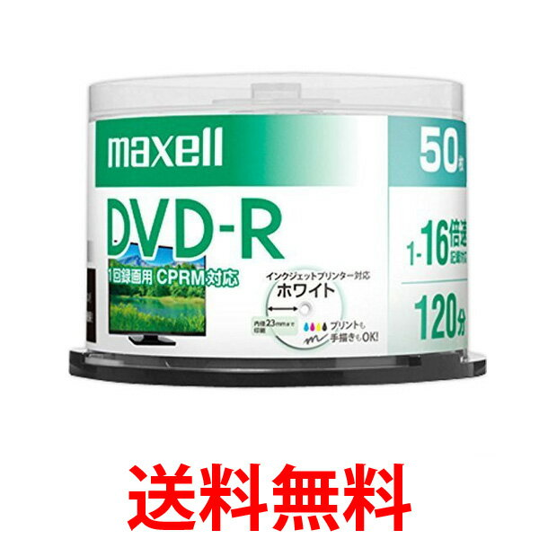 maxell DRD120PWE.50SP 録画用 DVD-R 標準120分 16倍速CPRM 50枚スピンドルケース マクセル DRD120PWE50SP 送料無料 【SK01986】