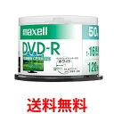 maxell DRD120PWE.50SP 録画用 DVD-R 標準120分 16倍速CPRM 50枚スピンドルケース マクセル DRD120PWE50SP 送料無料 …