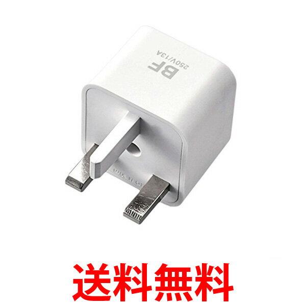 エレコム T-HPABFWH 海外用 電源変換プラグ BFタイプ 二重安全設計 THPABFWH 送料無料 【SK02459】
