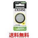 Panasonic CR-2450 パナソニック CR2450 コイン形 リチウム電池 3V 1個入 コイン型 純正品 送料無料 【SJ02593】