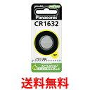 Panasonic CR-1632 パナソニック CR1632 コイン形 リチウム電池 3V 1個入 コイン型 純正品 送料無料 【SJ02594】