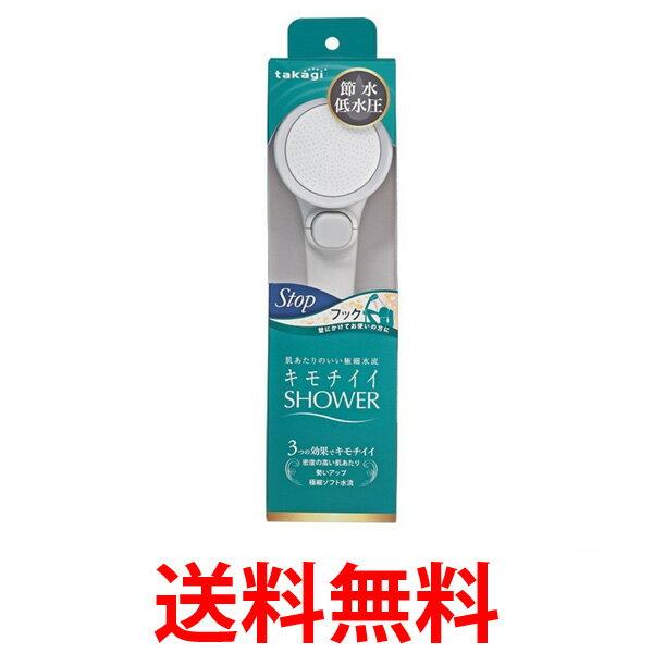 タカギ JSB022 シャワーヘッド キモチイイシャワピタWT 節水 takagi 送料無料 【SK05560】