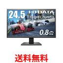 I-O DATA EX-LDGC251TB ゲーミングモニター 24.5インチ GigaCrysta PS4 FPS向き 0.8ms TN HDMI×2 DP EXLDGC251TB 送料無料 【SK09992】