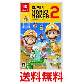 スーパーマリオメーカー 2 -Switch 送料無料 【SK08947】