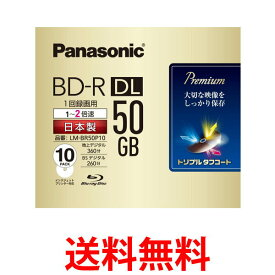 Panasonic LM-BR50P10 パナソニック 録画用2倍速 ブルーレイ 片面2層 50GB(追記型)10枚 BD-R ホワイトプリンタブル LMBR50P10 送料無料 | 【SK00085】