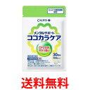 カルピス ココカラケア CALPIS C-23ガセリ菌(CP2305株)配合 60粒 パウチ 1袋 約30日分 健康補助食品 サプリメント …