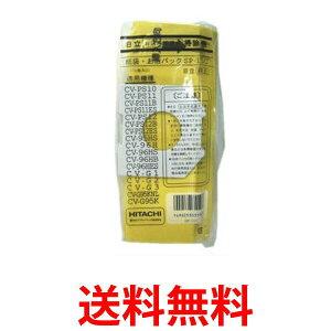 HITACHI SP-15C 日立 SP15C クリーナー お店パック 業務用 掃除機 紙パック 送料無料 【SK00391】