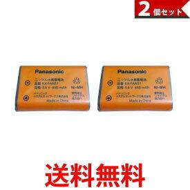 Panasonic KX-FAN51 パナソニック KXFAN51 コードレス子機用電池パック 2個セット (BK-T407 電池パック-092 同等品) 純正 送料無料 【SK00558】