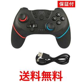◆1年保証付◆ Switch コントローラー 無線 ワイヤレス 連射機能 Lite対応 スイッチ 送料無料 【SB00712】