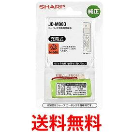 シャープ JD-M003 充電式ニッケル水素電池 600mAh SHARP JDM003 送料無料 【SJ00719】