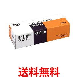 MAX ER-IR100 マックス ERIR100 詰替インクリボン 黒 タイムレコーダ用 ER90208 送料無料 【SK00868】