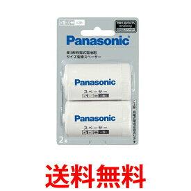 Panasonic BQ-BS1/2B パナソニック BQBS12B 単3形 充電式 電池用 サイズ変換スペーサー 2本入 単3形→単1形 送料無料 【SK01527】