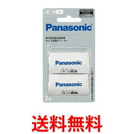 Panasonic BQ-BS2/2B パナソニック BQBS22B 単3形充電池用 サイズ変換スペーサー 2本入 単3形→単2形 BQBS2 送料無料 【SK01529】