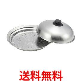 ヨシカワ フライパンにのせて簡単蒸しプレート (ドーム型) YJ2611 蒸し器 せいろ シルバー 24~26cm用 送料無料 | 【SK01662】
