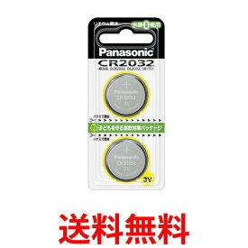 Panasonic CR-2032/2P パナソニック CR20322P リチウム電池 コイン型 3V 2個入 CR2032 純正品 ボタン電池 送料無料 【SJ01803】