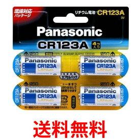 Panasonic CR-123AW/4P リチウム電池 3V 4個 カメラ用 パナソニック CR123A カメラ ヘッドランプ用 電池 送料無料 【SJ01807】