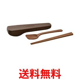 THERMOS スプーン・ハシセット ブラウン 茶色 弁当用CPE-001 BW サーモス CPE001 送料無料 【SK01881】