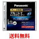 Panaconic RP-CL720A-K ブルーレイレンズクリーナー ディーガ専用 BD・DVDレコーダー クリーナー パナソニック RPCL720AK BDレンズクリーナ 送料無料 【SJ01949】