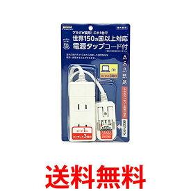YAZAWA HPM6AC3WH ヤザワ 海外用 マルチ変換 タップ 3個口 送料無料 【SK02338】