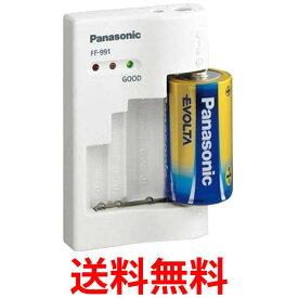 パナソニック FF-991P-W 電池チェッカー 送料無料 【SK02463】