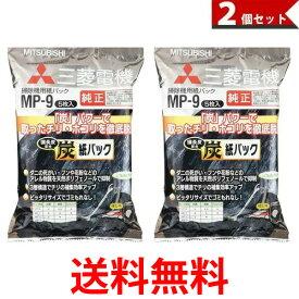 三菱電機 掃除機用炭脱臭紙パック (備長炭配合) MP-9 2個セット 送料無料 【SK02536】