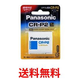 Panasonic CR-P2W パナソニック CRP2W カメラ 用 リチウム 電池 6V 送料無料 【SJ02589】